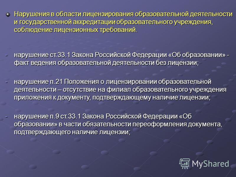 Нарушения в области лицензирования образовательной деятельности и государственной аккредитации образовательного учреждения, соблюдение лицензионных требований. -нарушение ст.33.1 Закона Российской Федерации «Об образовании» - факт ведения образовател