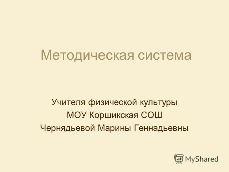 Методическая система Учителя физической культуры МОУ Коршикская СОШ Чернядьевой Марины Геннадьевны