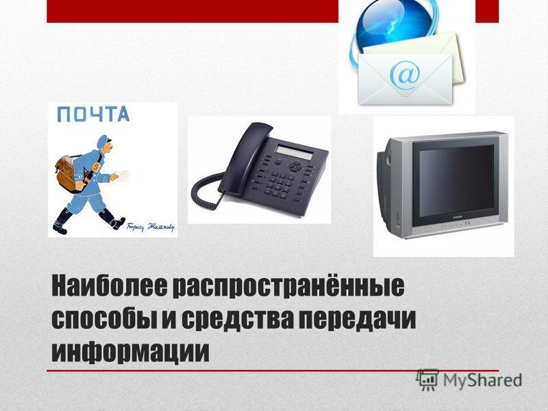 Наиболее распространённые способы и средства передачи информации