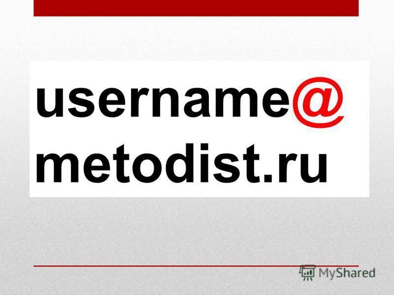 username@ metodist.ru