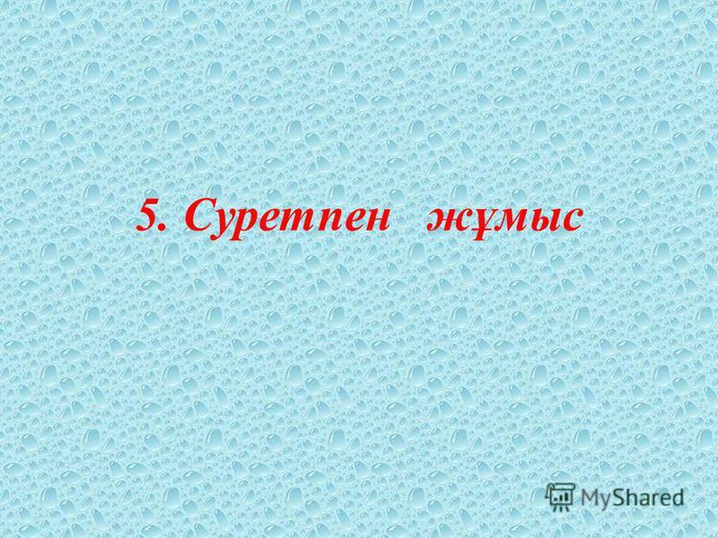 5. Суретпен жұмыс