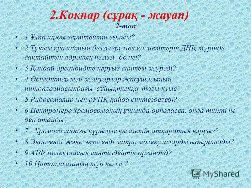 прокариоттар мен эукариоттар презентация