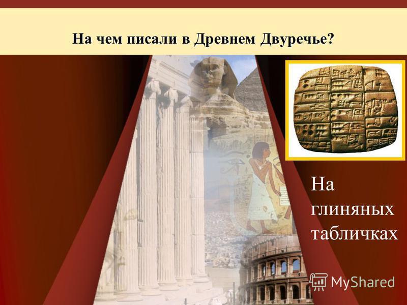 На чем писали в Древнем Двуречье? На глиняных табличках