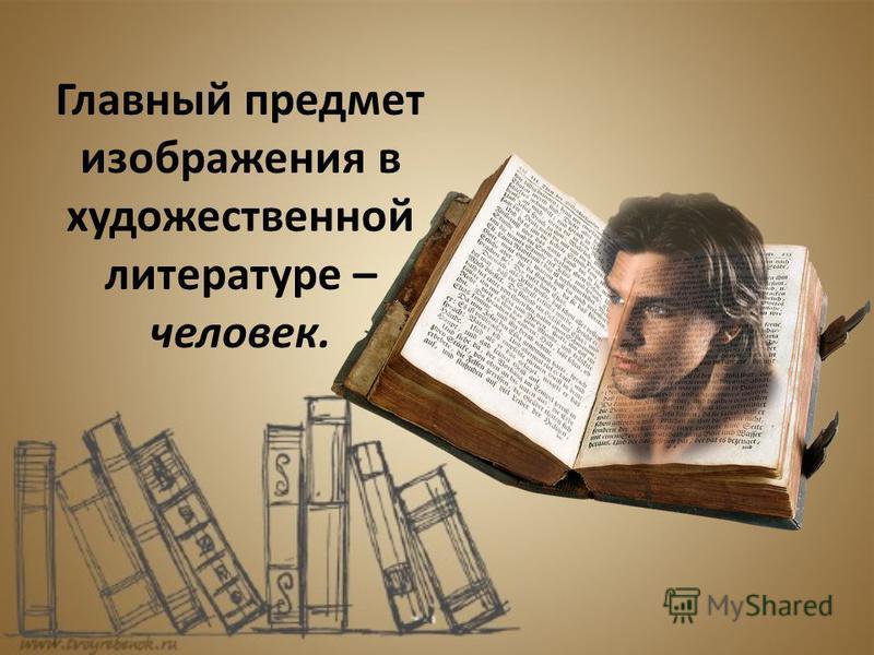 Главный предмет изображения в художественной литературе – человек.
