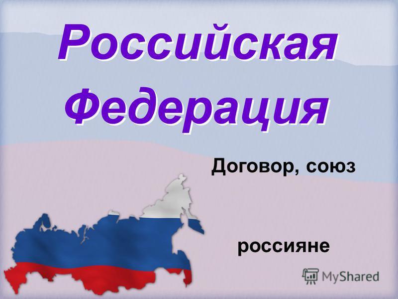 Российская Федерация Российская Федерация Договор, союз россияне