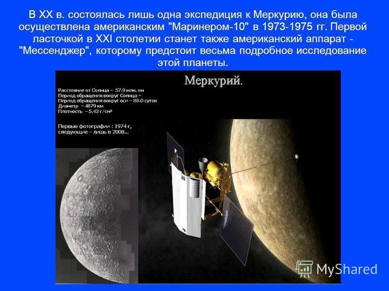 В ХХ в. состоялась лишь одна экспедиция к Меркурию, она была осуществлена американским