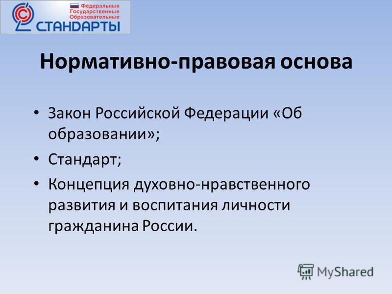Нормативно-правовая основа Закон Российской Федерации «Об образовании»; Стандарт; Концепция духовно-нравственного развития и воспитания личности гражданина России.