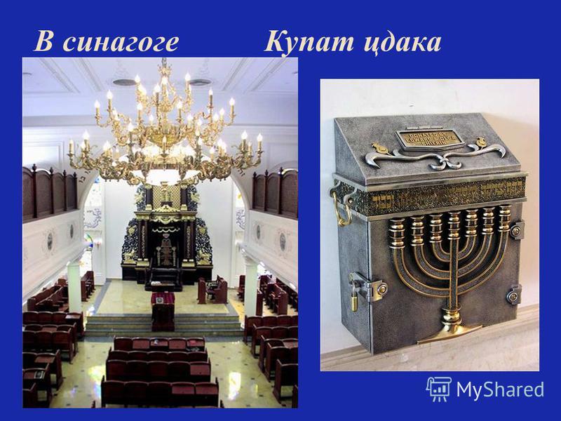 В синагоге Купат цдака
