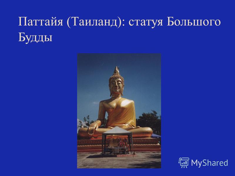 Паттайя (Таиланд): статуя Большого Будды