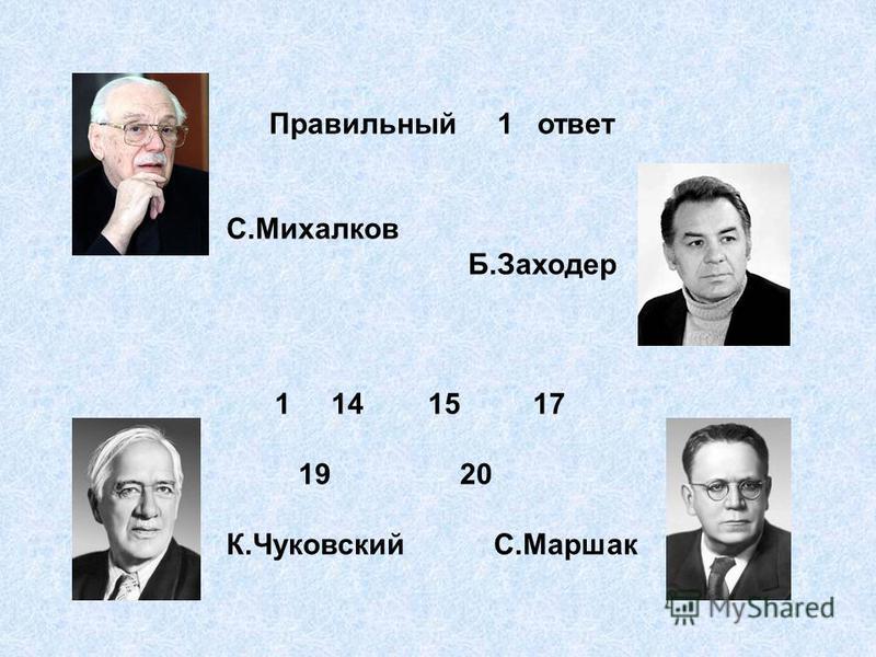 Правильный 1 ответ С.Михалков Б.Заходер 1 14 15 17 19 20 К.Чуковский С.Маршак