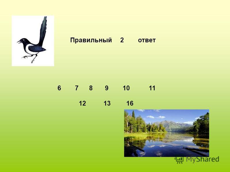 Правильный 2 ответ 6 7 8 9 10 11 12 13 16