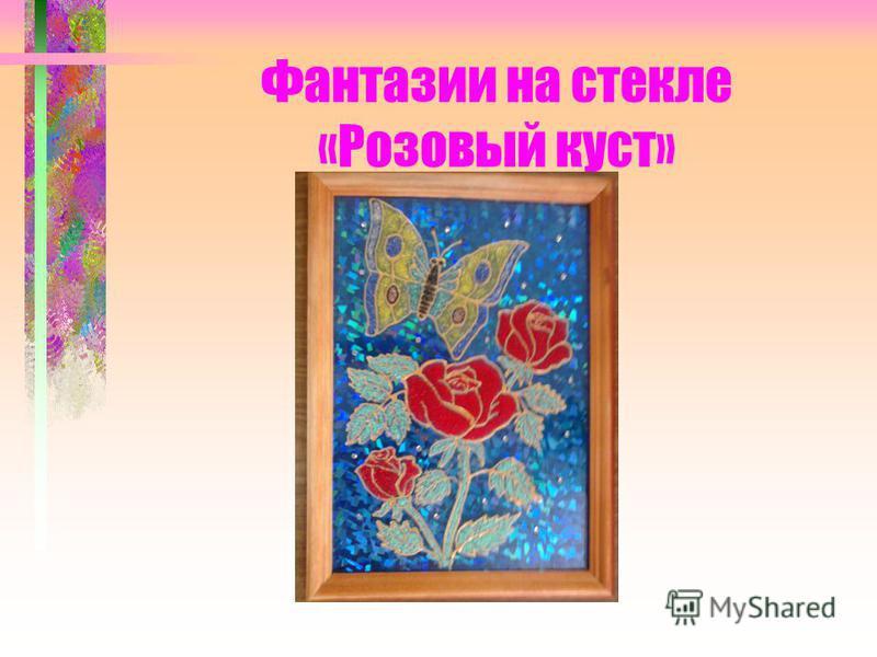 Фантазии на стекле «Розовый куст»