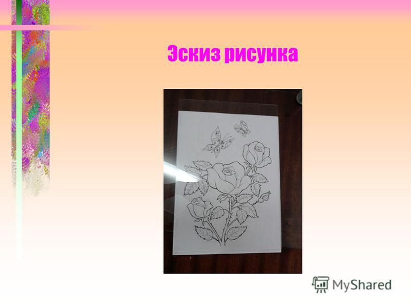 Эскиз рисунка