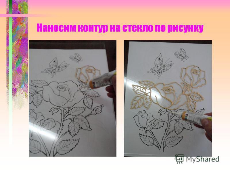 Наносим контур на стекло по рисунку