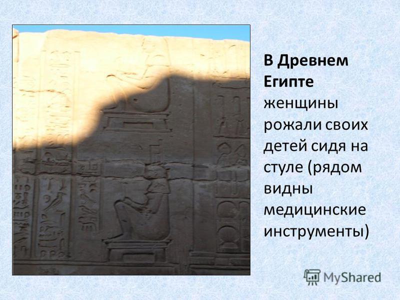 В Древнем Египте женщины рожали своих детей сидя на стуле (рядом видны медицинские инструменты)