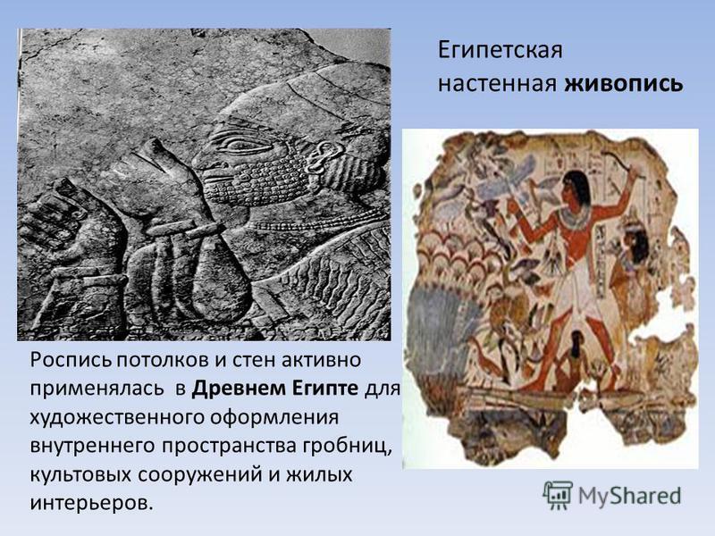 Египетская настенная живопись Роспись потолков и стен активно применялась в Древнем Египте для художественного оформления внутреннего пространства гробниц, культовых сооружений и жилых интерьеров.