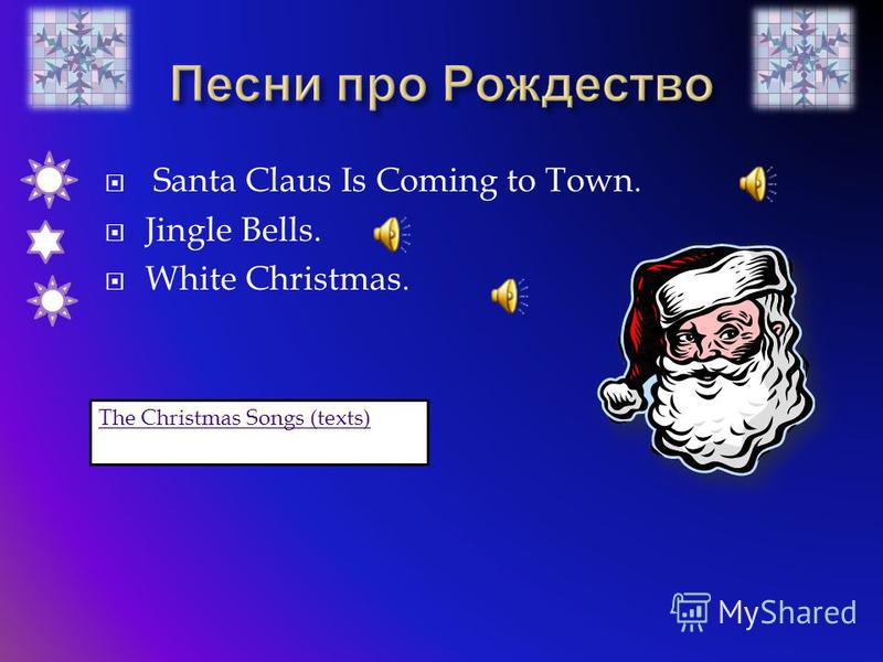 Santa Claus Is Coming to Town. Jingle Bells. White Christmas. The Christmas Songs (texts)