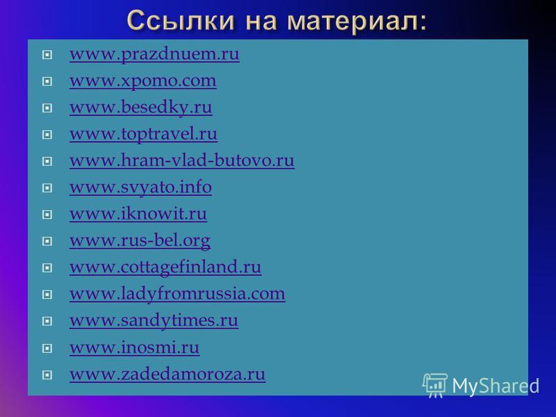 www.prazdnuem.ru www.xpomo.com www.besedky.ru www.toptravel.ru www.hram-vlad-butovo.ru www.svyato.info www.iknowit.ru www.rus-bel.org www.cottagefinland.ru www.ladyfromrussia.com www.sandytimes.ru www.inosmi.ru www.zadedamoroza.ru