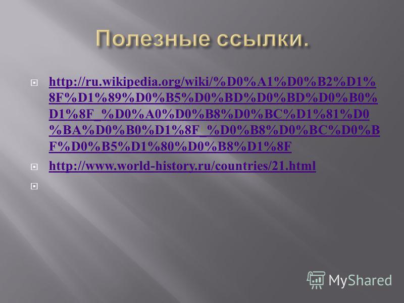 http://ru.wikipedia.org/wiki/%D0%A1%D0%B2%D1% 8F%D1%89%D0%B5%D0%BD%D0%BD%D0%B0% D1%8F_%D0%A0%D0%B8%D0%BC%D1%81%D0 %BA%D0%B0%D1%8F_%D0%B8%D0%BC%D0%B F%D0%B5%D1%80%D0%B8%D1%8F http://ru.wikipedia.org/wiki/%D0%A1%D0%B2%D1% 8F%D1%89%D0%B5%D0%BD%D0%BD%D0%