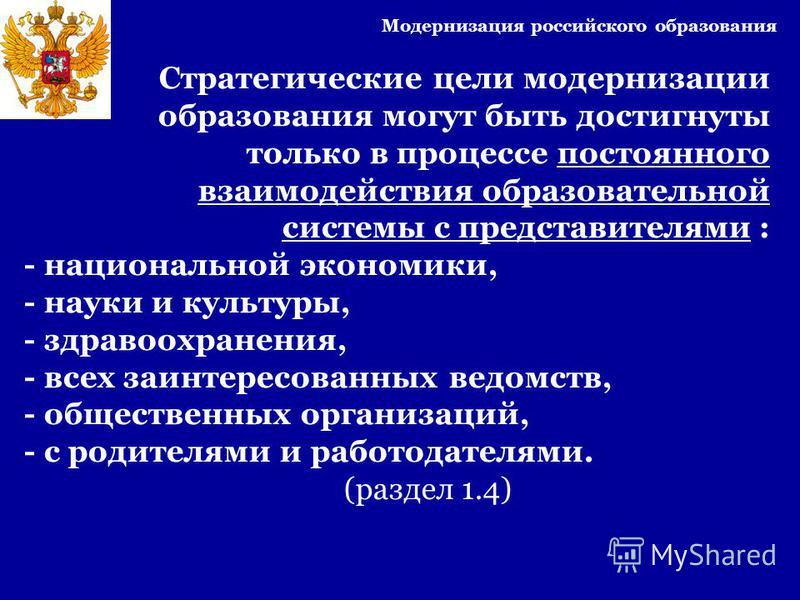 Модернизация российского образования Стратегические цели модернизации образования могут быть достигнуты только в процессе постоянного взаимодействия образовательной системы с представителями : - национальной экономики, - науки и культуры, - здравоохр