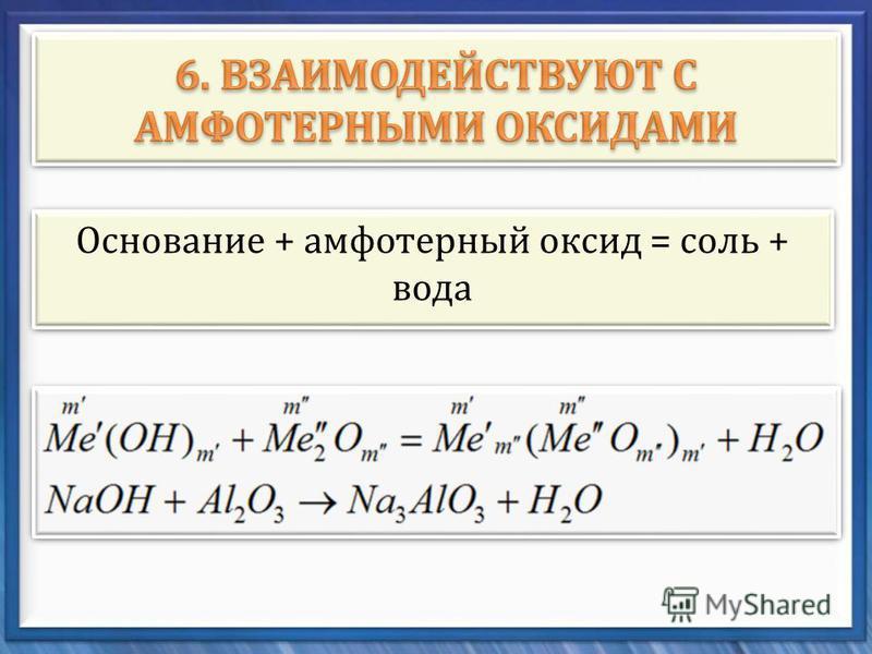 Основание + амфотерный оксид = соль + вода
