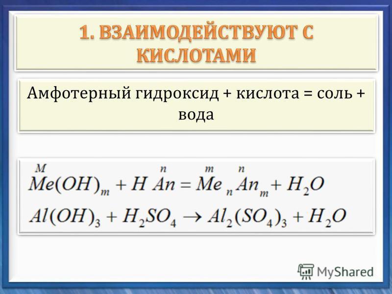 Амфотерный гидроксид + кислота = соль + вода