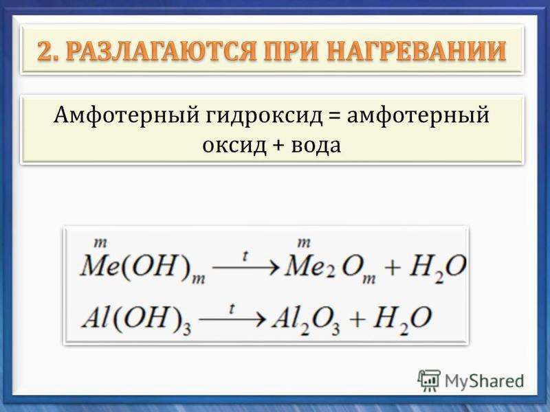 Амфотерный гидроксид = амфотерный оксид + вода