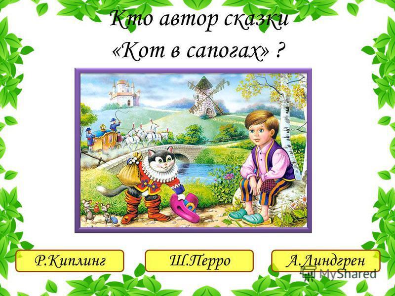 Ш.ПерроР.КиплингА.Линдгрен Кто автор сказки «Кот в сапогах» ?