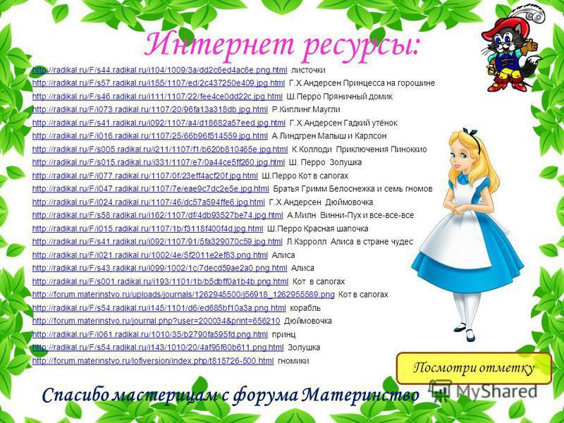 Посмотри отметку Интернет ресурсы: http://radikal.ru/F/s57.radikal.ru/i155/1107/ed/2c437250e409.jpg.htmlhttp://radikal.ru/F/s57.radikal.ru/i155/1107/ed/2c437250e409.jpg.html Г.Х.Андерсен Принцесса на горошине http://radikal.ru/F/s46.radikal.ru/i111/1