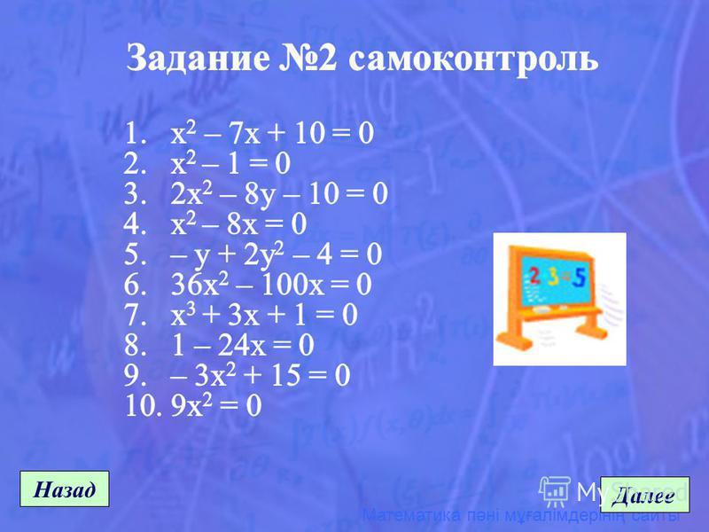Математика пәні мұғалімдерінің сайты Назад Далее
