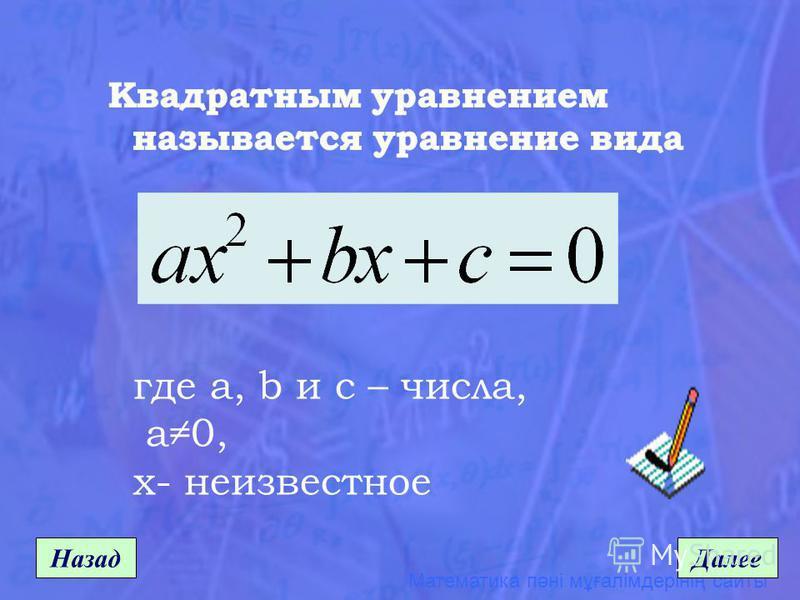 Математика пәні мұғалімдерінің сайты Назад Далее где a, b и c – числа, a0, x- неизвестное