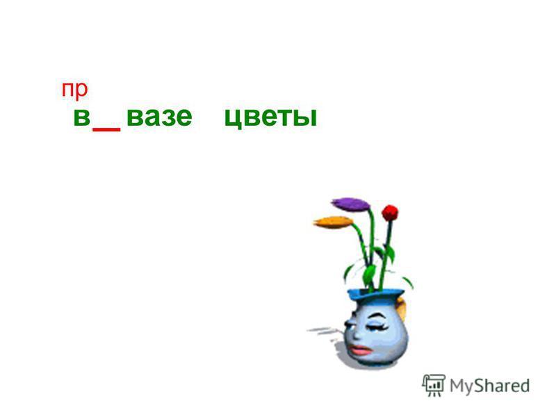 цветы в вазе пр