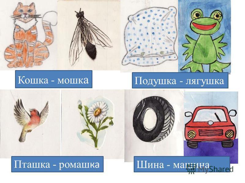 Кошка - мошка Подушка - лягушка Пташка - ромаш ка Шина - машина