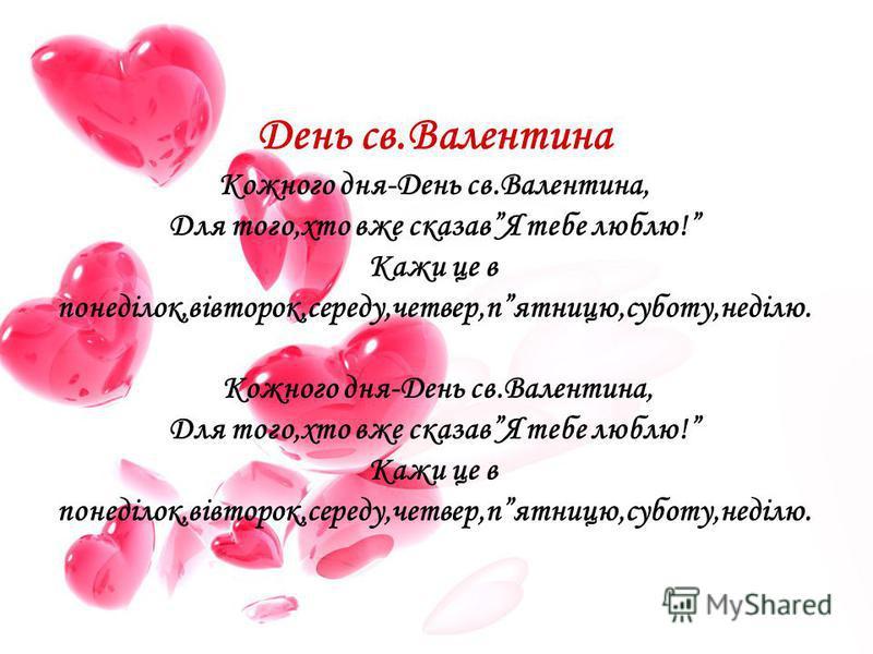 Кожного дня- День св.Валентина Кожного дня-День св.Валентина, Для того,хто вже сказавЯ тебе люблю! Кажи це в понеділок,вівторок,середу,четвер,пятницю,суботу,неділю. Кожного дня-День св.Валентина, Для того,хто вже сказавЯ тебе люблю! Кажи це в понеділ