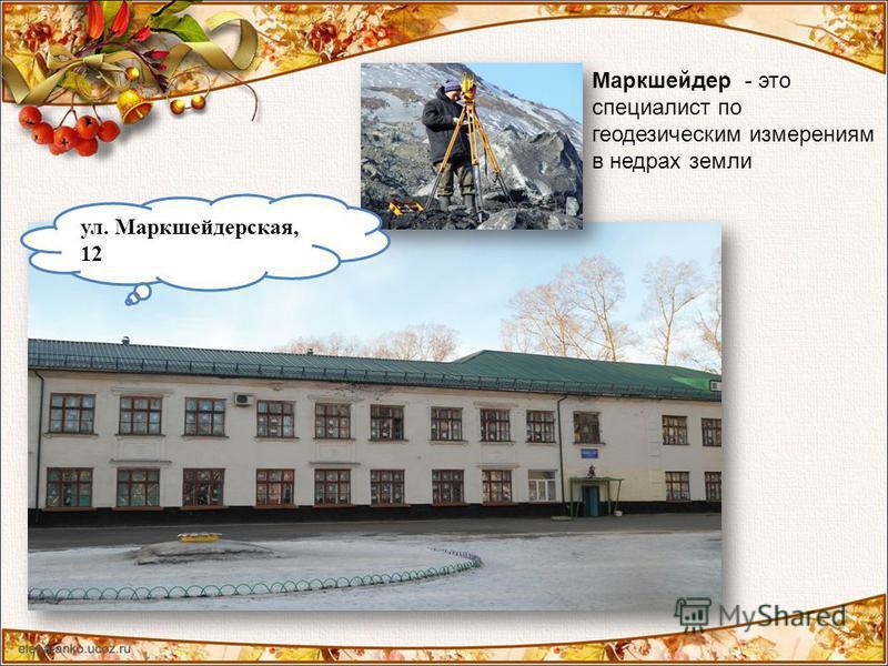 Маркшейдер - это специалист по геодезическим измерениям в недрах земли ул. Маркшейдерская, 12