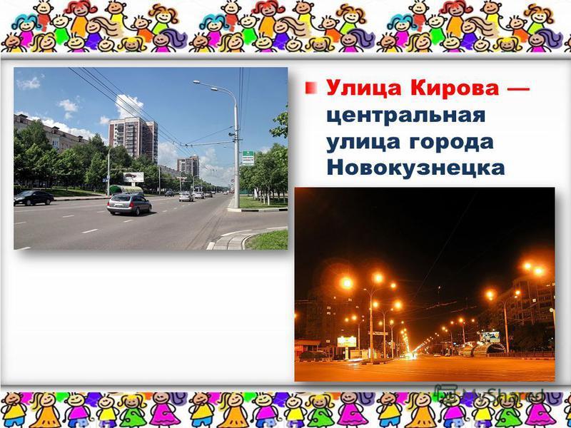 Улица Кирова центральная улица города Новокузнецка