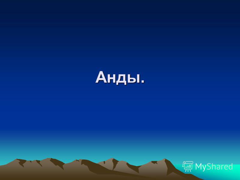 Анды.