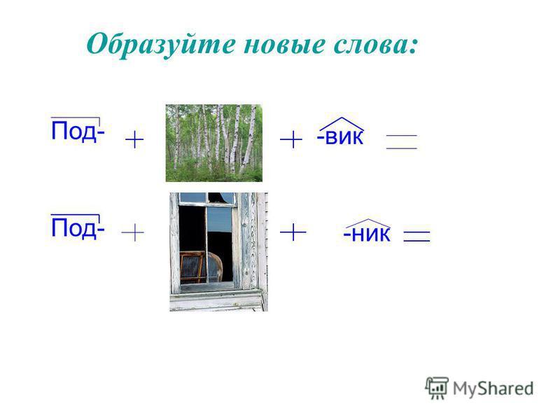 Приставочно-суффиксальный способ Без- + работ а + -иц(а) = безработица За- + мор е + -ск(ий) = заморский