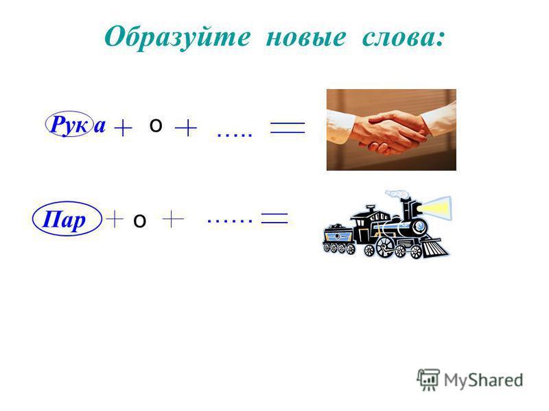 Сложение с соединительной гласной Хлеб + о + завод = хлебозавод Сух ие + о + фрукты = сухофрукты Сталь + е + литейщик = сталелитейщик о(е)