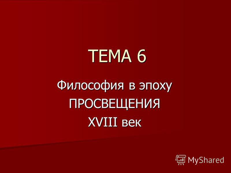 ТЕМА 6 Философия в эпоху ПРОСВЕЩЕНИЯ XVIII век