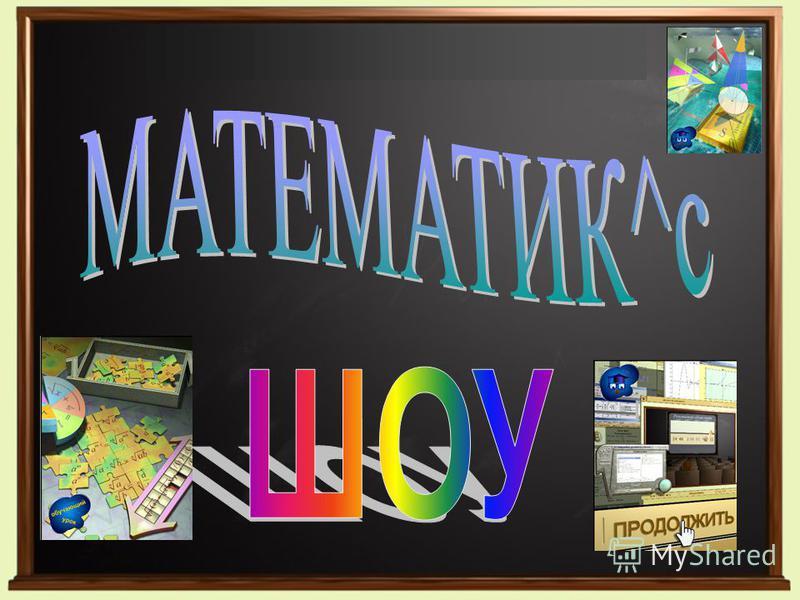 Презентация подготовлена учителем математики Токаревой И.А. МОУ гимназия 1, г. Липецк