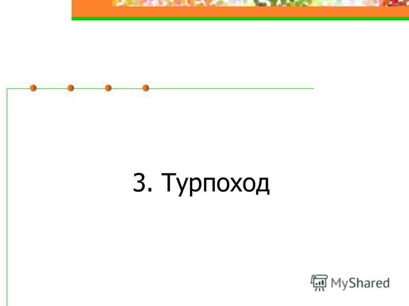 3. Турпоход