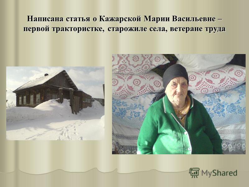 Написана статья о Кажарской Марии Васильевне – первой трактористке, старожиле села, ветеране труда