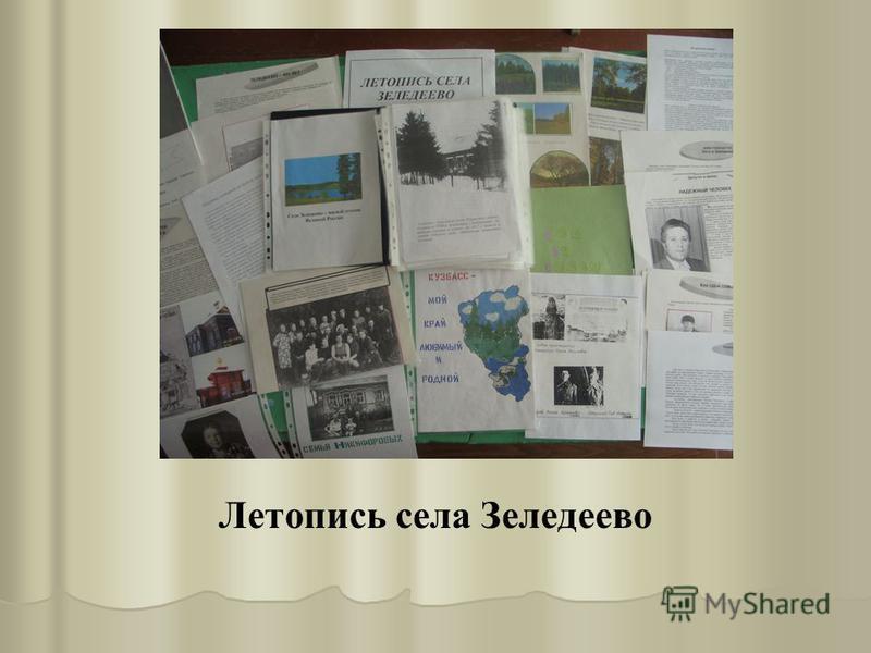 Летопись села Зеледеево