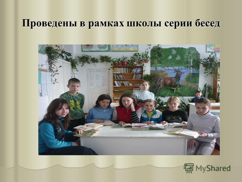 Проведены в рамках школы серии бесед