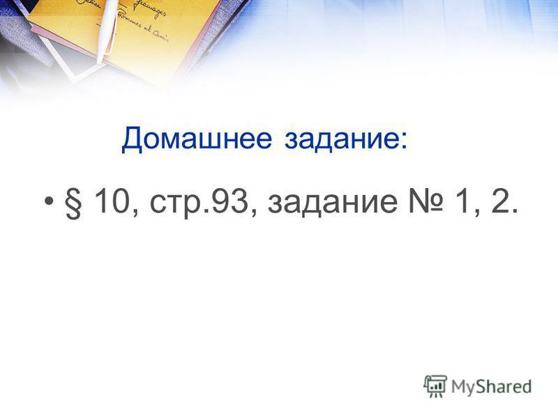 Домашнее задание: § 10, стр.93, задание 1, 2.