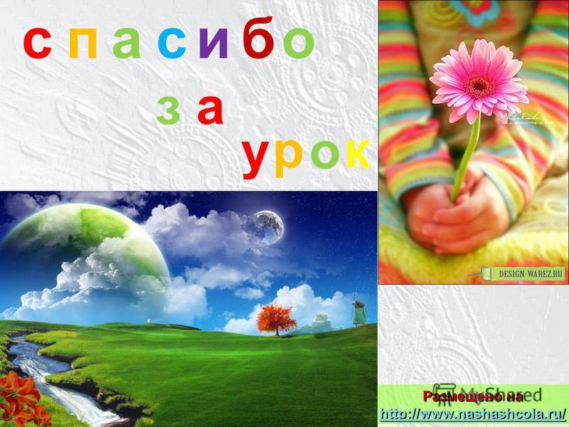 Размещено на http://www.nashashcola.ru/ спасибо за у р о к