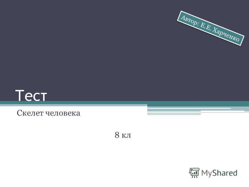 Тест Скелет человека 8 кл Автор: Е.Е. Харченко