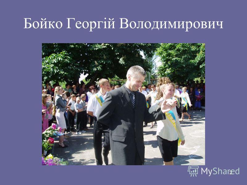 2 Бойко Георгій Володимирович