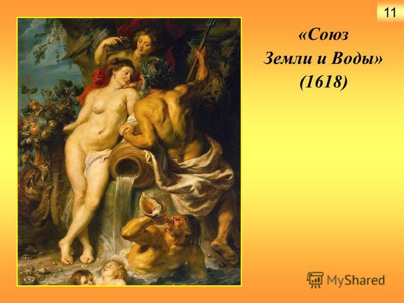 «Голова Медузы» (1617) 10
